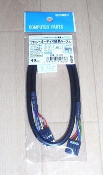オーディオパネルケーブル.JPG