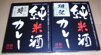 純米酒カレー.JPG